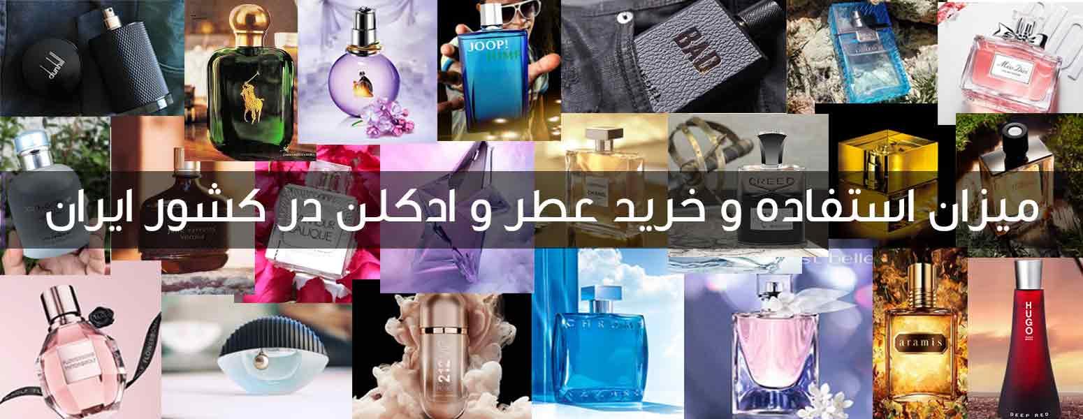 میزان خرید و استفاده عطر در ایران